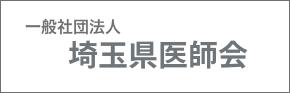 一般社団法人 埼玉県医師会